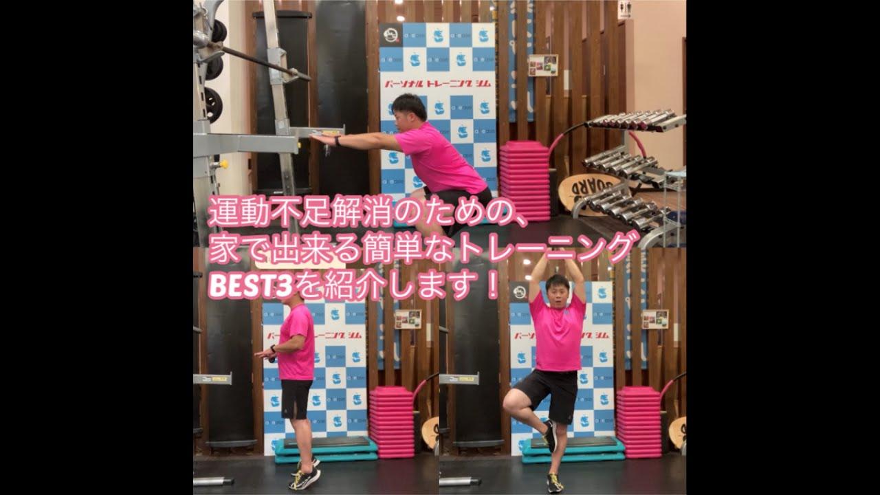 【必見!】誰でも簡単、運動不足を自宅で解消する方法Best3