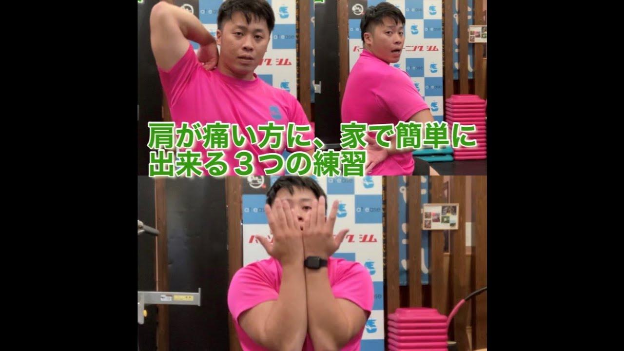 【肩の痛み改善】家で簡単にできる、肩の3つの運動!!